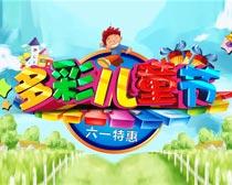 多彩儿童节活动海报PSD素材