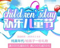 欢乐儿童节活动海报PSD素材