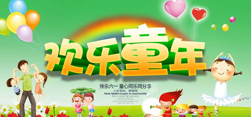 欢乐童年儿童节海报psd素材