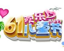 欢乐61儿童节海报PSD素材
