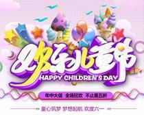 欢乐儿童节PSD素材