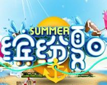 缤纷夏日活动背景设计PSD素材