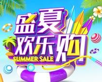 盛夏欢乐购物海报PSD素材