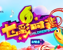 七彩时光儿童节海报PSD素材