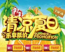 清凉夏日乐享低价海报设计PSD素材