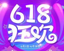 618狂欢海报PSD素材