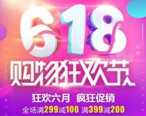 618购物狂欢海报PSD素材