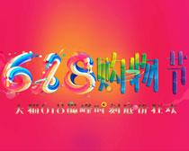 618购物节海报PSD素材