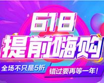 淘宝618嗨购PSD素材