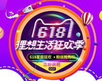 淘宝618理想生活海报PSD素材