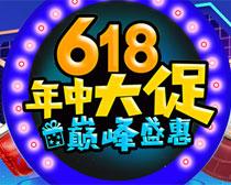 淘宝618大促海报PSD素材