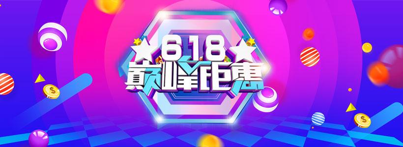 618巅峰聚惠淘宝海报设计psd素材