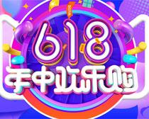 淘宝618欢乐购海报PSD素材