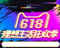 淘宝618理想生活促销海报PSD素材