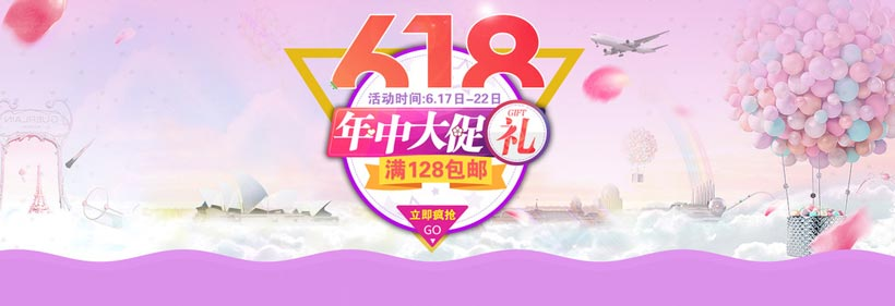 淘宝618促销海报PSD素材