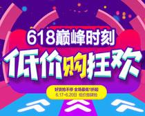 淘宝618低价狂欢海报PSD素材