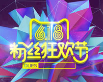 淘宝粉丝狂欢节海报PSD素材