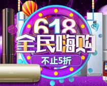 淘宝618全民嗨购海报PSD素材