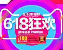 淘宝618狂欢海报设计PSD素材