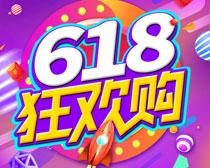 618狂欢购物宣传海报PSD素材