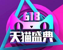 618天猫盛典海报PSD素材