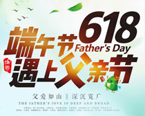 618遇上端午节父亲节促销海报PSD素材