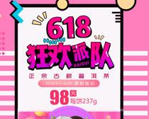 618狂欢派对海报PSD素材
