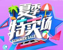 618夏季特卖会海报PSD素材