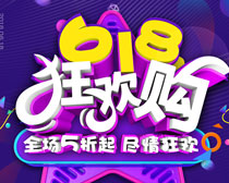 618狂欢购宣传海报PSD素材