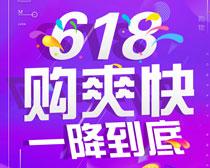 618爽快购海报PSD素材