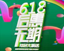 618活动海报PSD素材