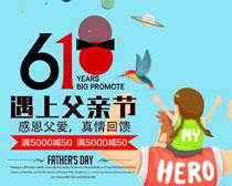 618父亲节促销海报PSD素材