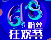 618粉丝狂欢节宣传PSD素材