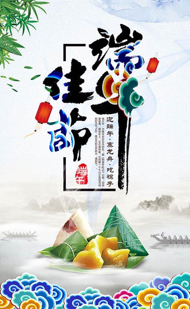 节促销活动海报粽子龙舟节日素材竹子海报设计广告设计模板psd素材