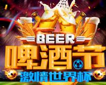 啤酒节激情世界杯海报PSD素材