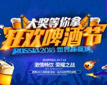 狂欢啤酒节活动海报PSD素材