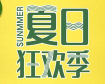 夏日狂欢季PSD素材