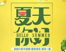 你好夏日海报设计PSD素材