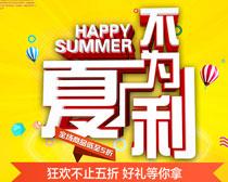 夏不为例夏季海报PSD素材