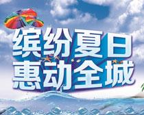 缤纷夏日惠动全城海报PSD素材