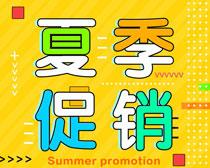 夏季促销海报PSD素材