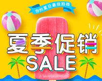 夏季促销宣传单设计PSD素材