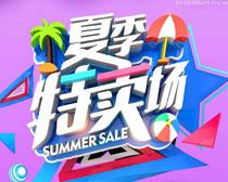 夏季特卖场海报设计PSD素材