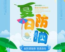 夏日防晒护肤品促销海报PSD素材