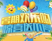 暑假欢乐购海报PSD素材