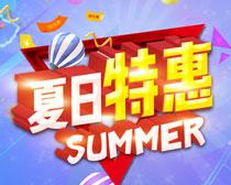 夏日特惠宣传PSD素材