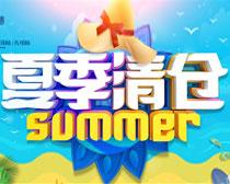 夏季清仓海报设计PSD素材