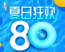 夏日狂欢清凉一夏海报PSD素材