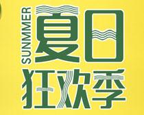 夏日狂欢季活动海报PSD素材