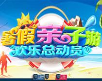 暑假亲子游活动海报PSD素材
